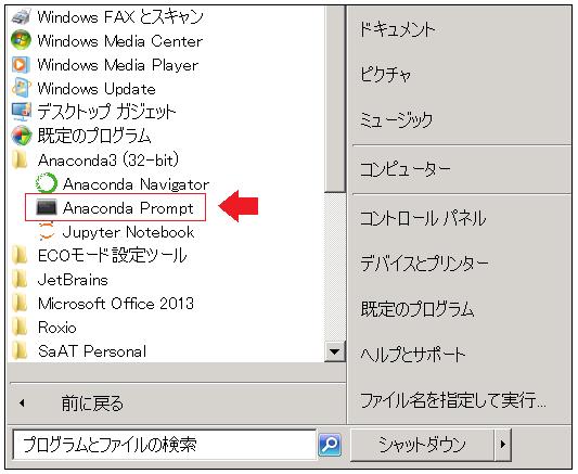 Windows7のスタートメニューからAnacondaPromptを起動