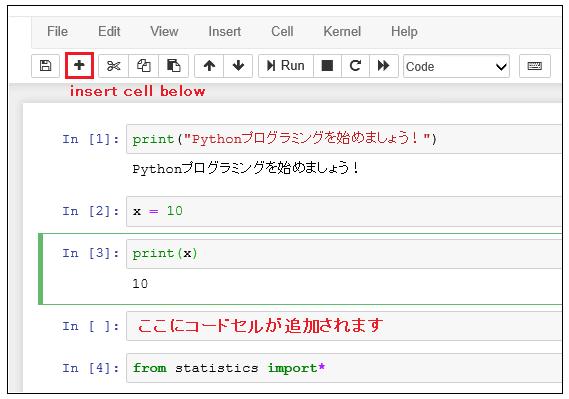 Jupyter コードセルの追加 insert cell below