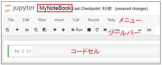 Jupyter Notebook メニュー、ツールバー、コードセル