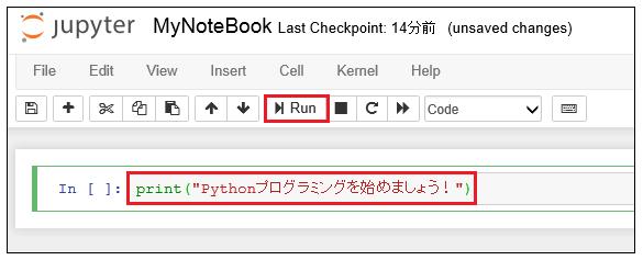 Jupyter Notebook プログラミングコードの記入