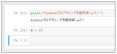 Jupyter Notebook 変数の定義