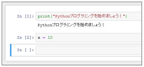 Jupyter Notebook 変数の定義