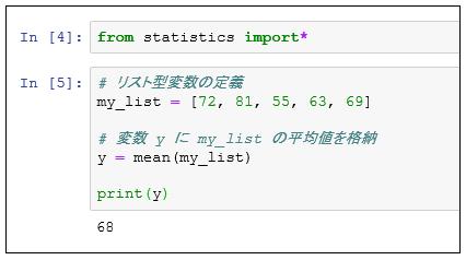 Jupyter Notebook mean関数で平均値を計算