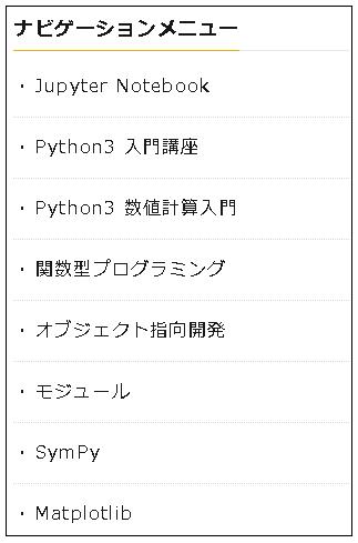 Pythonサイト サイドバーに設置されたグローバルナビゲーション